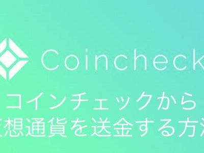 コインチェックから送金できない?送金方法を仮想通貨リップルで実践解説