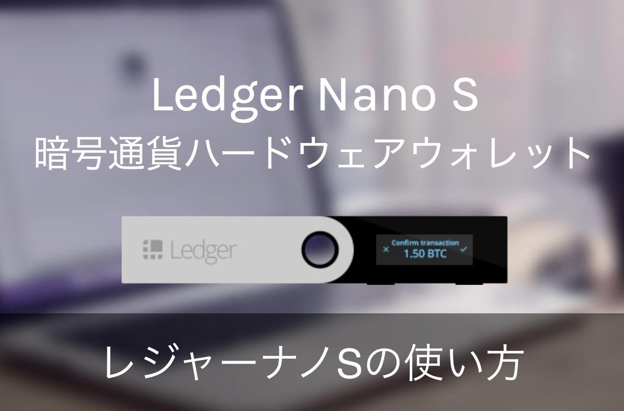 Ledger Nano S(レジャーナノS)の使い方!リップル送金を実践解説