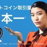 ビットフライヤーCM女優、成海璃子と他の出演者まとめ【ビットコイン】