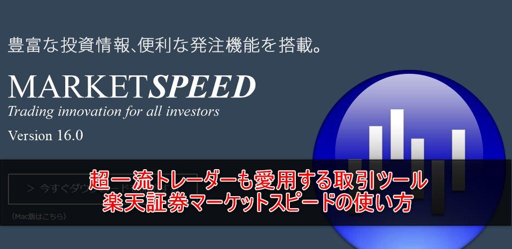 楽天証券のマーケットスピード