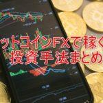ビットコインFXで稼ぐやり方!具体的な手法・コツまとめ【仮想通貨ブログ】