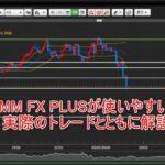 取引ツールはDMM FX PLUSがおすすめ!実際のトレードで実践解説