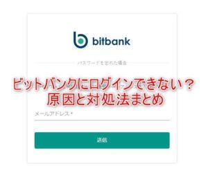 ビットバンク(bitbank.cc)にログインができない?原因と対処法まとめ