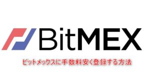 BitMEX(ビットメックス)に登録できない?お得な口座開設方法と2段階認証の設定