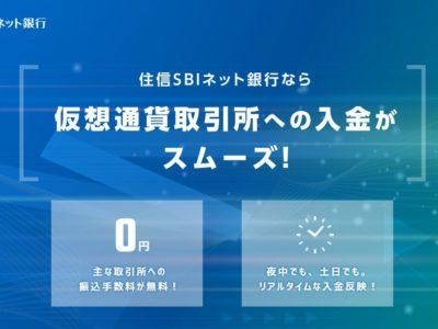 住信SBIネット銀行の評判・口コミ|仮想通貨取引所への入金が手数料無料