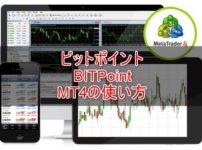 ビットポイント(BITPoint)のMT4の使い方と評価!アプリも使いやすい!