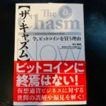 【ザ・キャズム】今、ビットコインを買う理由|仮想通貨の本・書籍レビュー