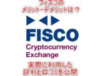 フィスコ仮想通貨取引所とは|評価・口コミ・手数料など特徴と強みを解説