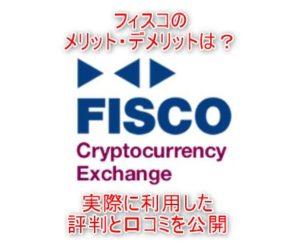 フィスコ仮想通貨取引所とは 評価・口コミ・手数料など特徴と強みを解説