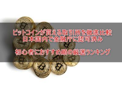 ビットコイン取引所比較ランキング最新版|日本で認可済みのおすすめ厳選